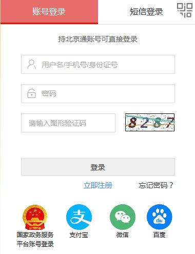 2021北京公务员考试网上报名入口