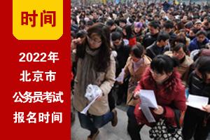2022年北京市考网上报名时间