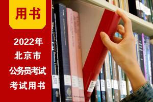 2022年北京公务员考试教程(赠课程|刷题)