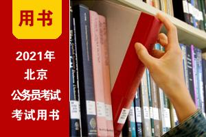 2021年北京公务员考试用书及配套课程
