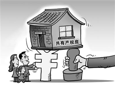 共有产权房又赋予了大城市主动权