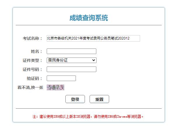 2021年北京公务员考试成绩查询入口