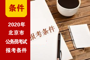2020北京市考报考条件