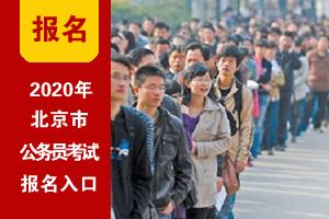 2020年北京市考网上报名入口